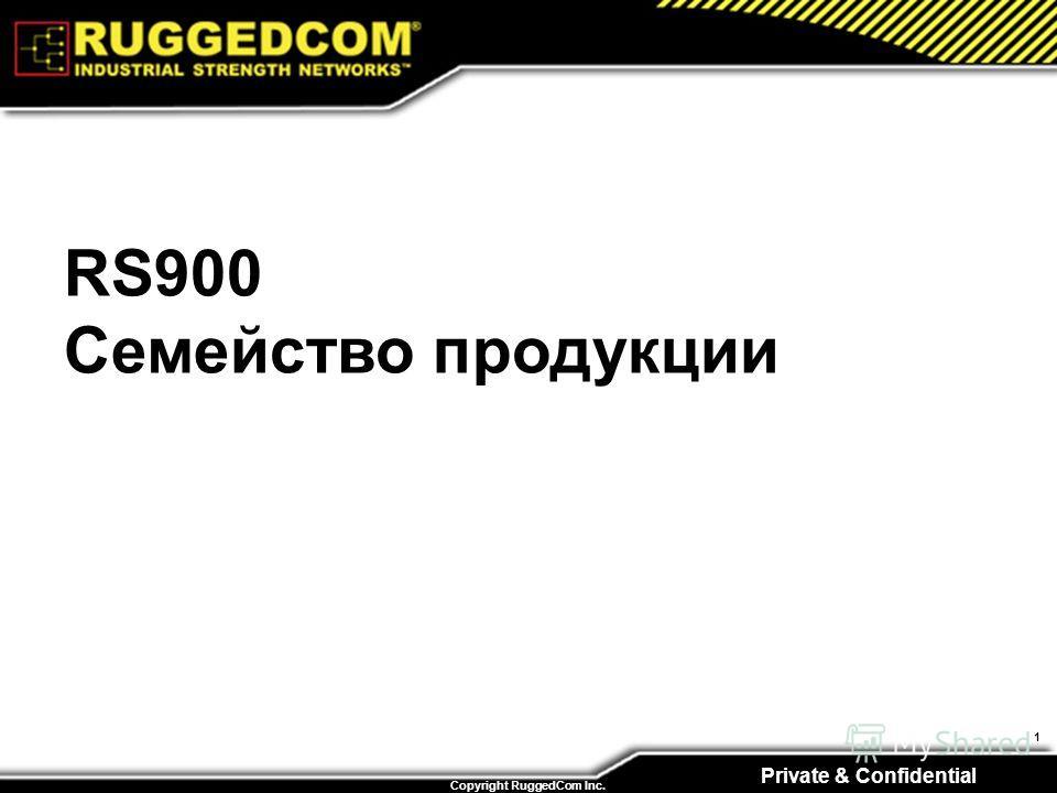 Private & Confidential Copyright RuggedCom Inc. 1 RS900 Семейство продукции