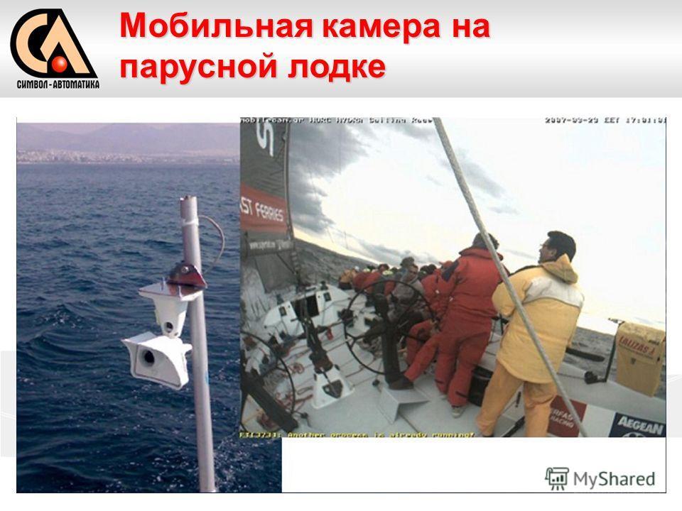 Мобильная камера на парусной лодке