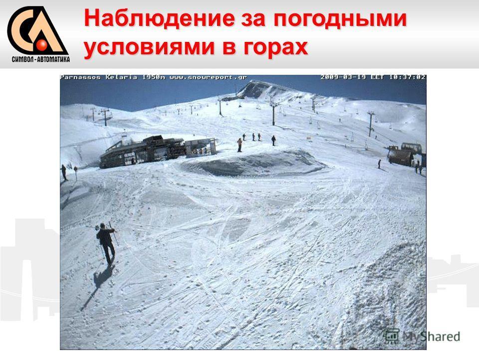 Наблюдение за погодными условиями в горах