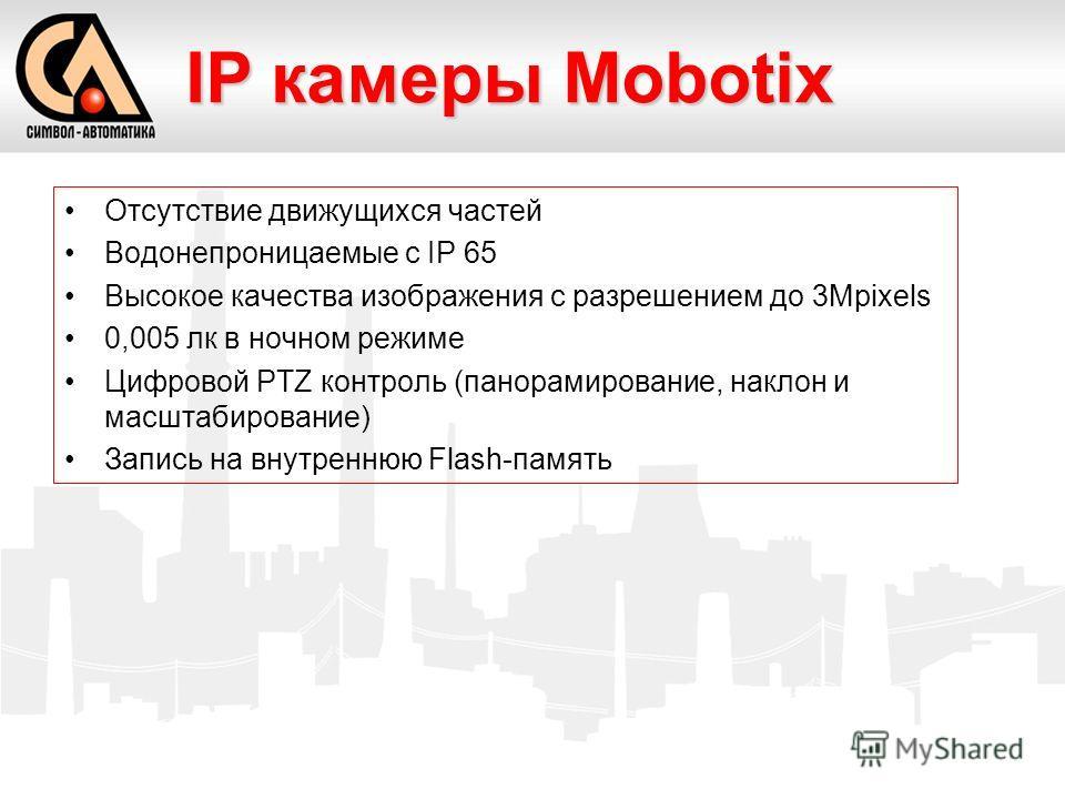 Отсутствие движущихся частей Водонепроницаемые с IP 65 Высокое качества изображения с разрешением до 3Mpixels 0,005 лк в ночном режиме Цифровой PTZ контроль (панорамирование, наклон и масштабирование) Запись на внутреннюю Flash-память IP камеры Mobot