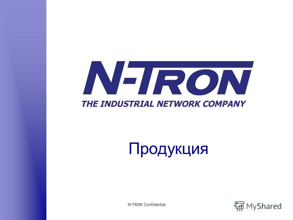 N-TRON Confidential Продукция