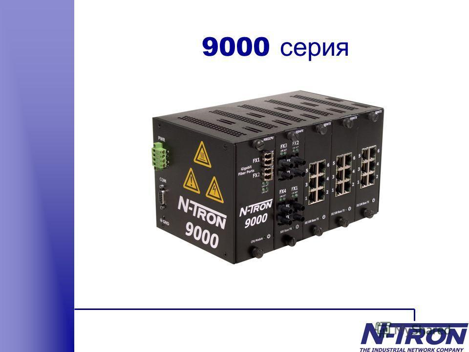 9000 серия