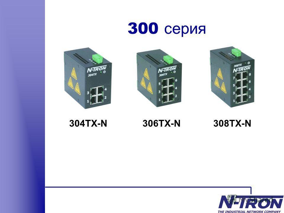 300 серия 304TX-N306TX-N308TX-N