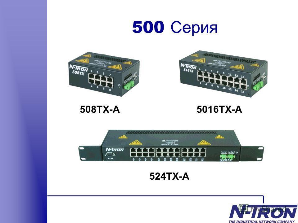 500 Серия 508TX-A5016TX-A 524TX-A