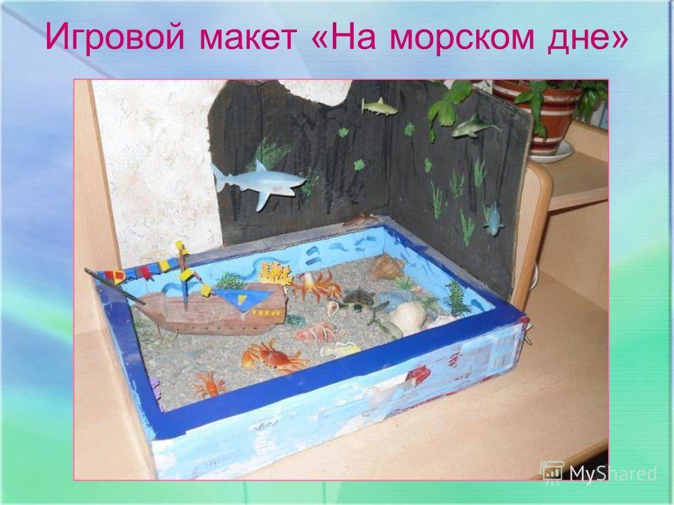 Игровой макет «На морском дне»