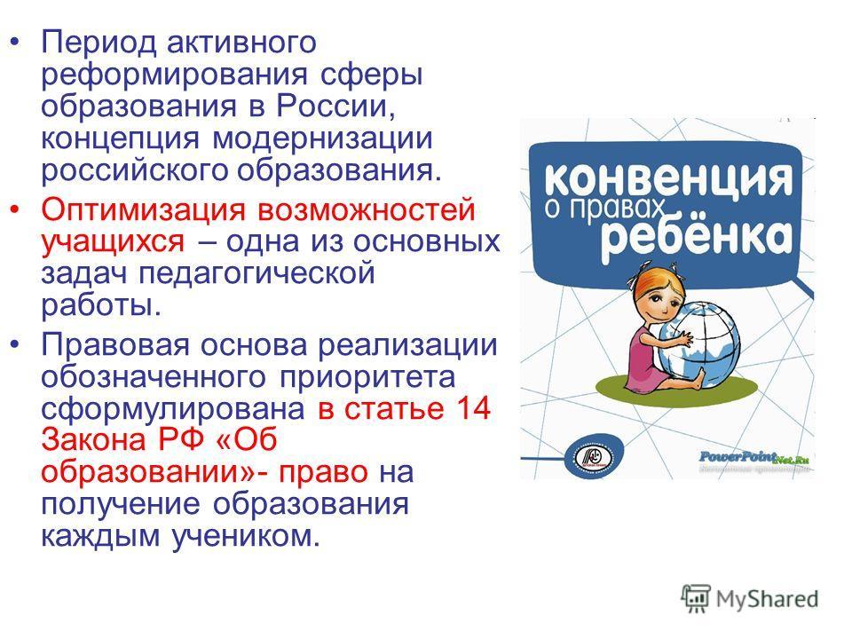 Период активного реформирования сферы образования в России, концепция модернизации российского образования. Оптимизация возможностей учащихся – одна из основных задач педагогической работы. Правовая основа реализации обозначенного приоритета сформули
