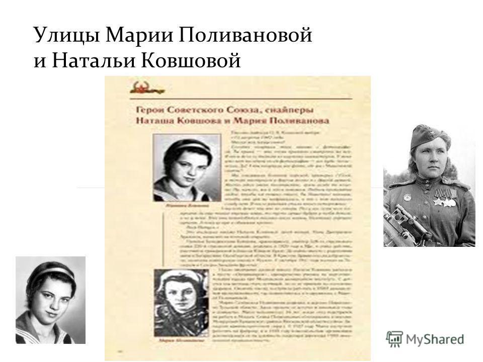 Улицы Марии Поливановой и Натальи Ковшовой