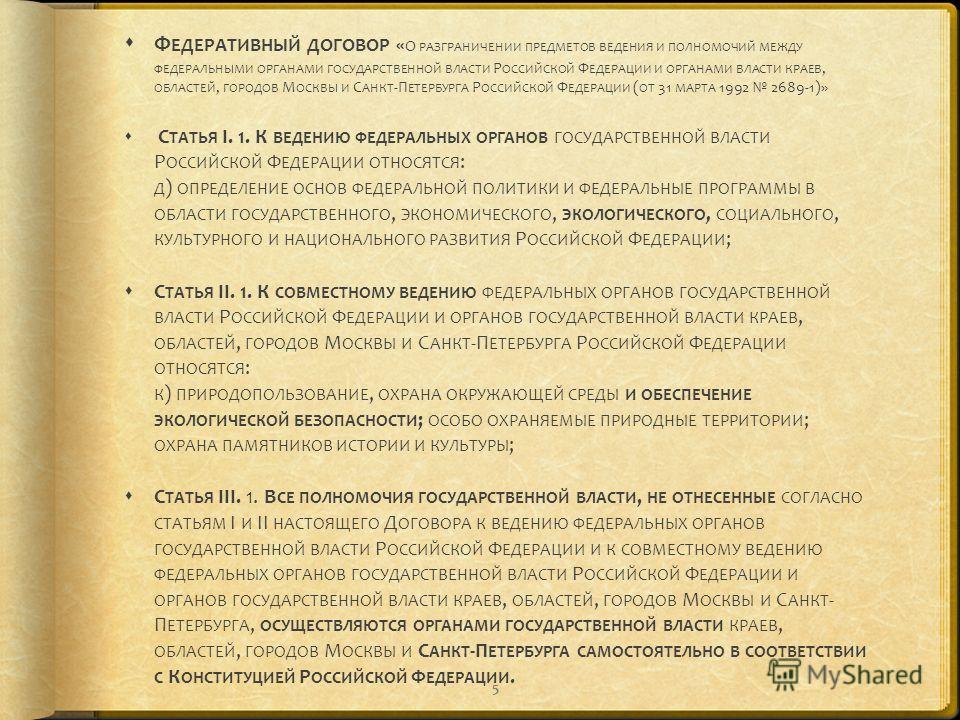 Конституция РФ от 1973 г. Предметы веденияРоссийской Федерации, субъектов РФ и совместного ведения Предметы ведения РФ Предметы совместного ведения РФ и субъектов РФ Предметы ведения субъектов РФ Установление основ федеральной политики и федеральные