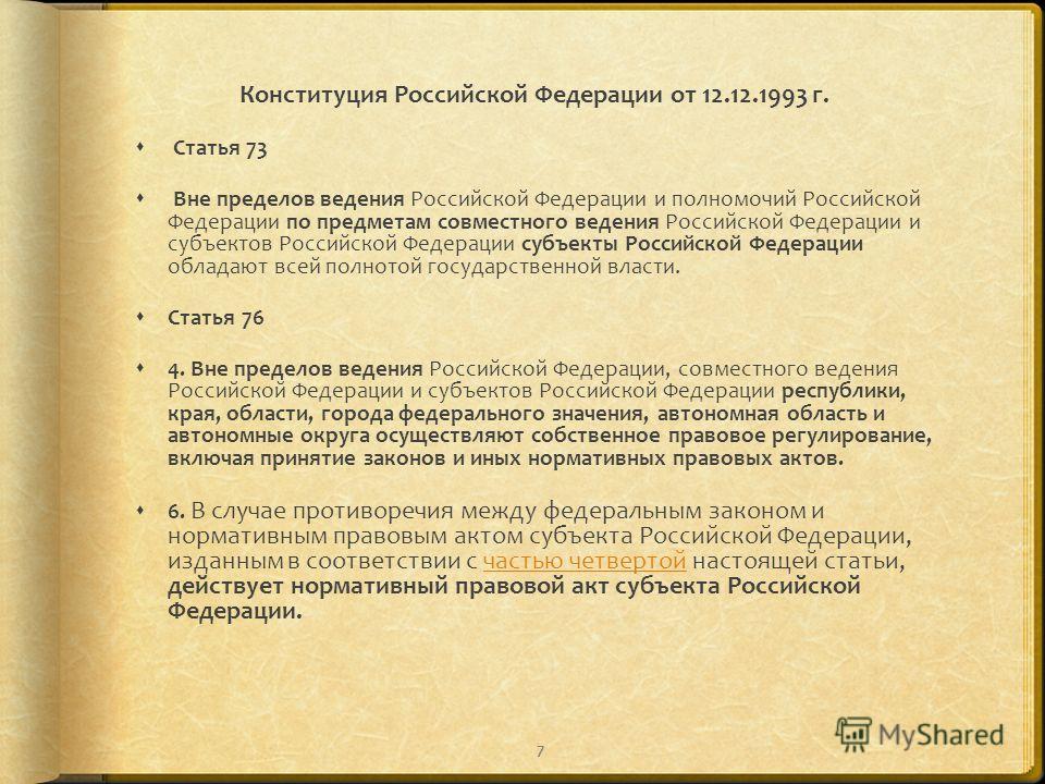 ОСНОВЫ государственной политики в области обеспечения химической и биологической безопасности Российской Федерации на период до 2010 года и дальнейшую перспективу 04.12. 2003 г. Пр-2194 п.19. На втором этапе (2005 – 2007 годы) необходимо осуществить: