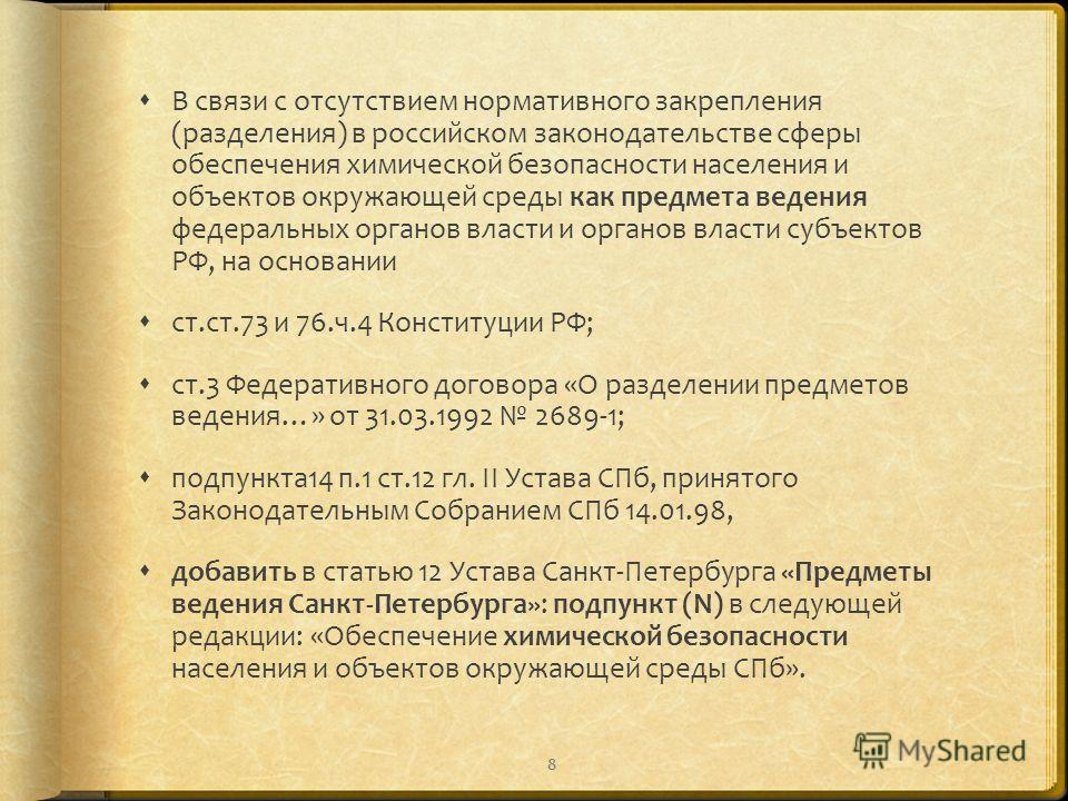 Конституция Российской Федерации от 12.12.1993 г. Статья 73 Вне пределов ведения Российской Федерации и полномочий Российской Федерации по предметам совместного ведения Российской Федерации и субъектов Российской Федерации субъекты Российской Федерац
