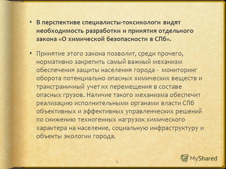 В связи с отсутствием нормативного закрепления (разделения) в российском законодательстве сферы обеспечения химической безопасности населения и объектов окружающей среды как предмета ведения федеральных органов власти и органов власти субъектов РФ, н