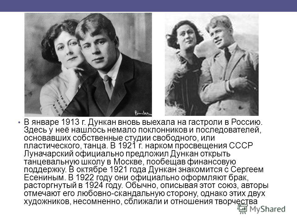 В январе 1913 г. Дункан вновь выехала на гастроли в Россию. Здесь у неё нашлось немало поклонников и последователей, основавших собственные студии свободного, или пластического, танца. В 1921 г. нарком просвещения СССР Луначарский официально предложи