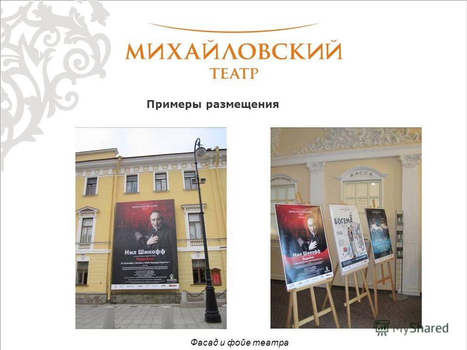 Примеры размещения Фасад и фойе театра