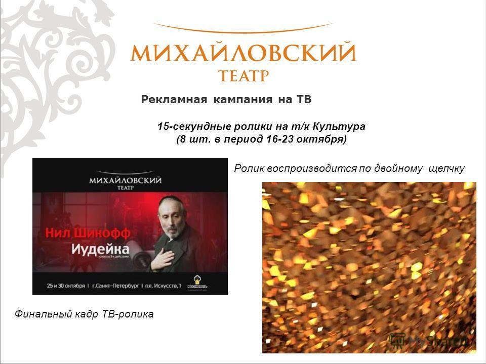 Рекламная кампания на ТВ Финальный кадр ТВ-ролика 15-секундные ролики на т/к Культура (8 шт. в период 16-23 октября) Ролик воспроизводится по двойному щелчку