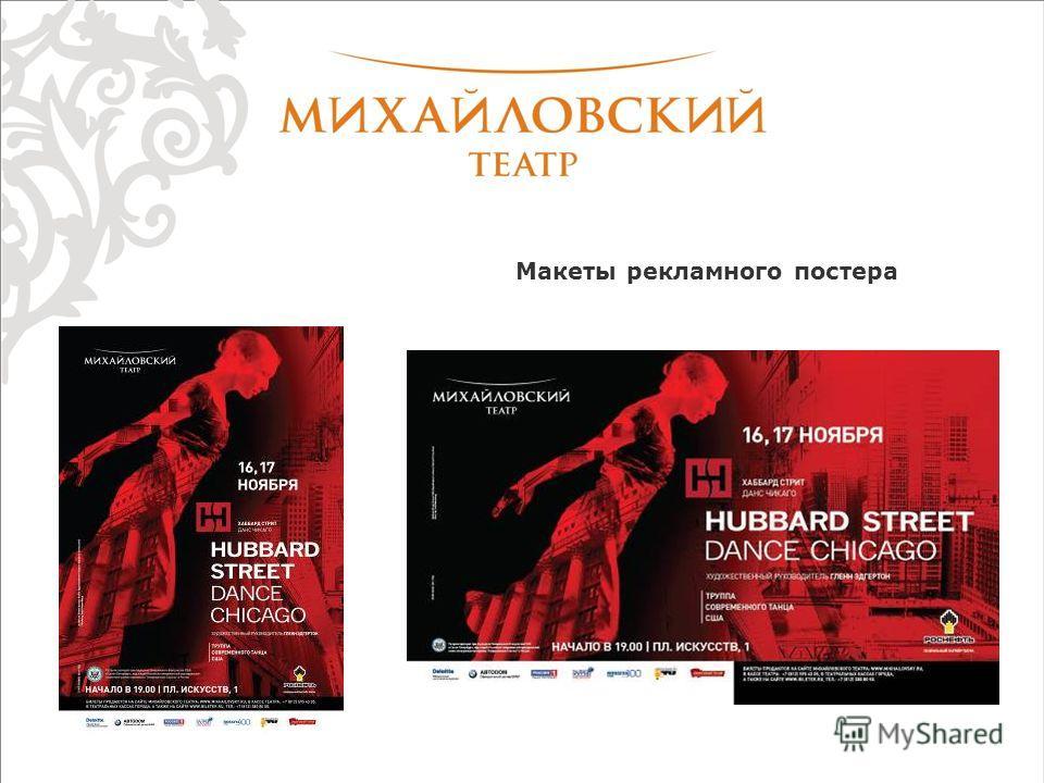 Макеты рекламного постера