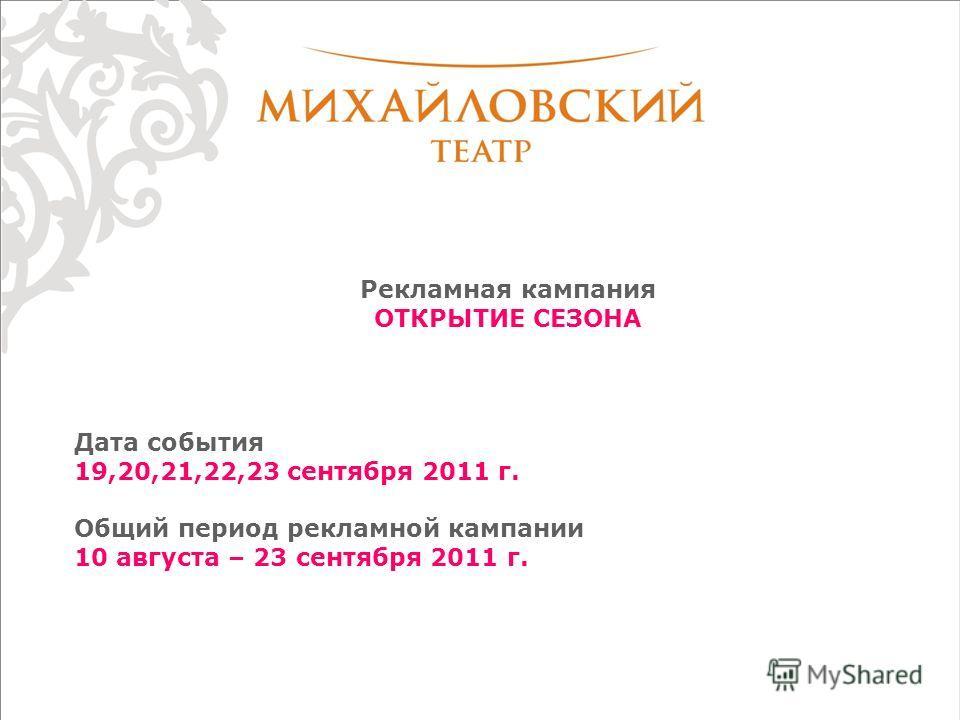 Рекламная кампания ОТКРЫТИЕ СЕЗОНА Дата события 19,20,21,22,23 сентября 2011 г. Общий период рекламной кампании 10 августа – 23 сентября 2011 г.