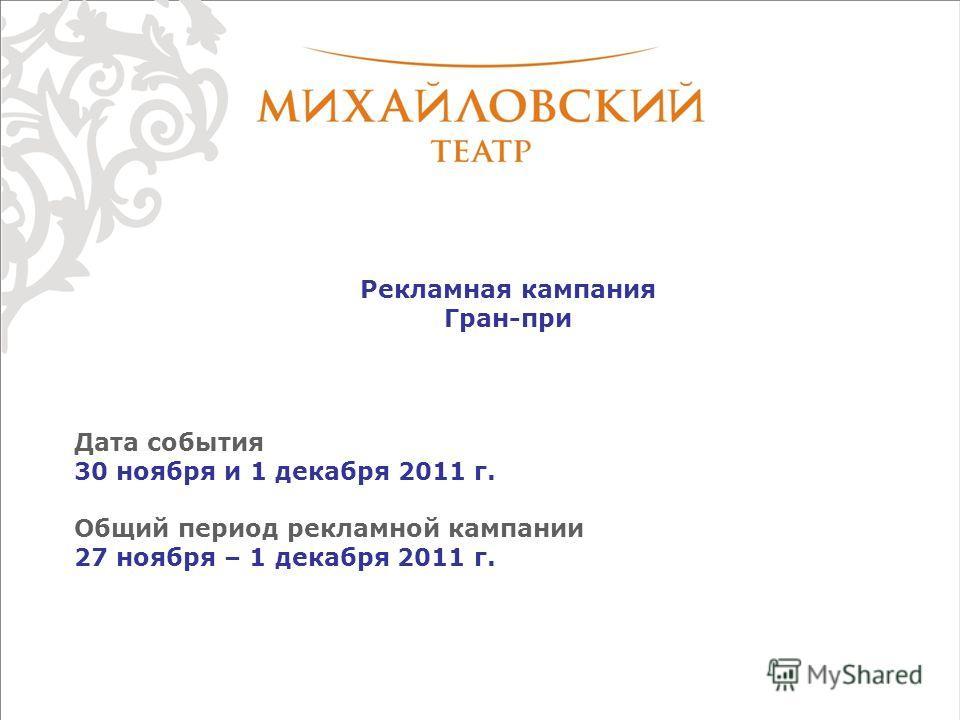 Рекламная кампания Гран-при Дата события 30 ноября и 1 декабря 2011 г. Общий период рекламной кампании 27 ноября – 1 декабря 2011 г.