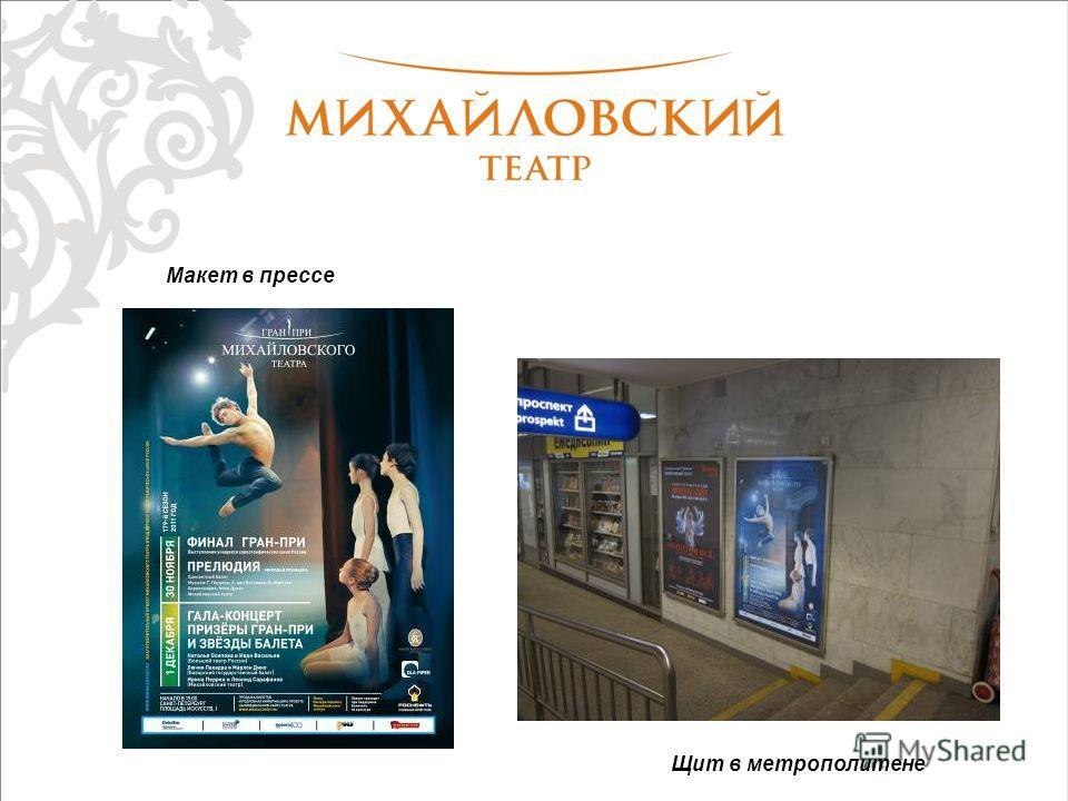 Макет в прессе Щит в метрополитене