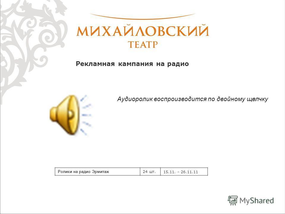 Рекламная кампания на радио Ролики на радио Эрмитаж 24 шт.15.11. - 26.11.11 Аудиоролик воспроизводится по двойному щелчку