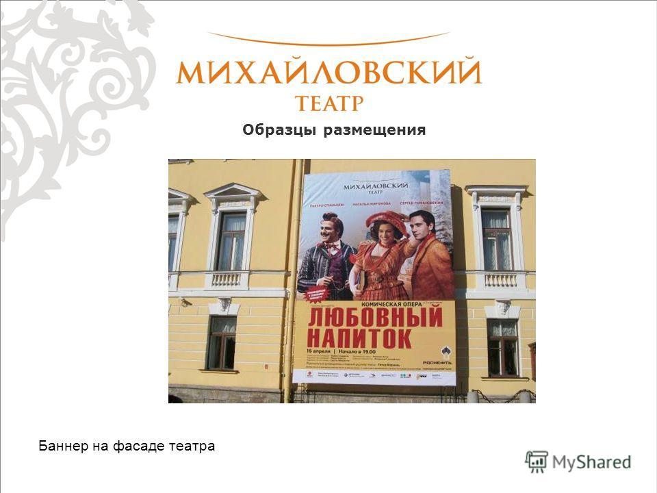 Образцы размещения Баннер на фасаде театра