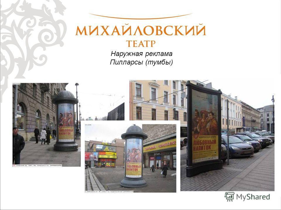 Наружная реклама Пилларcы (тумбы)