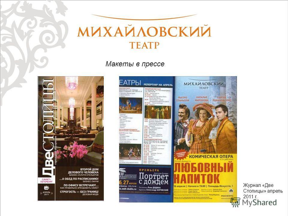 Макеты в прессе Журнал «Две Столицы» апрель 2011 г.