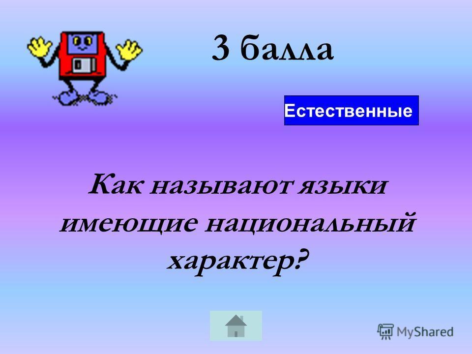 3 балла Как называют языки какой- нибудь профессии или области знаний? Формальные