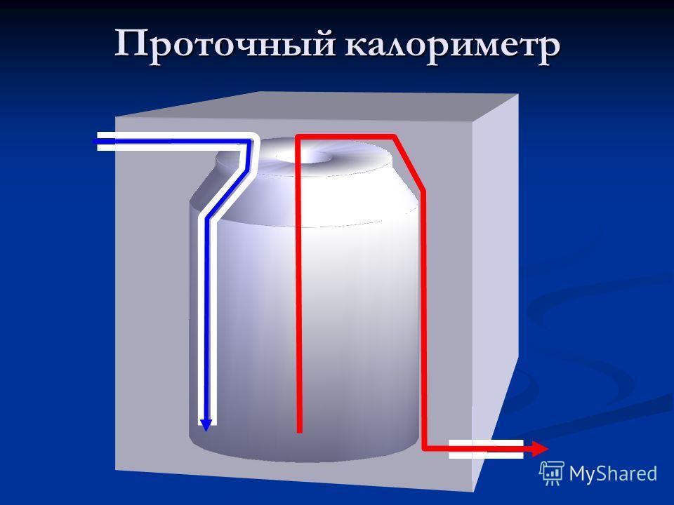Проточный калориметр