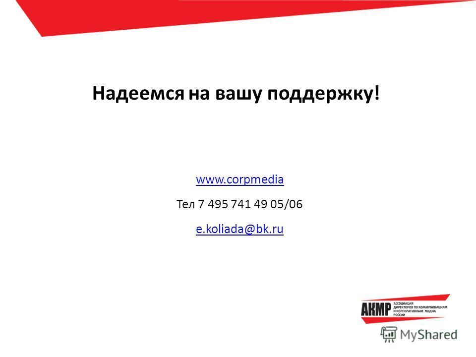 Надеемся на вашу поддержку! www.corpmedia Тел 7 495 741 49 05/06 e.koliada@bk.ru