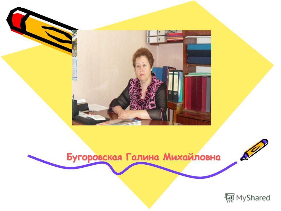 Бугоровская Галина Михайловна