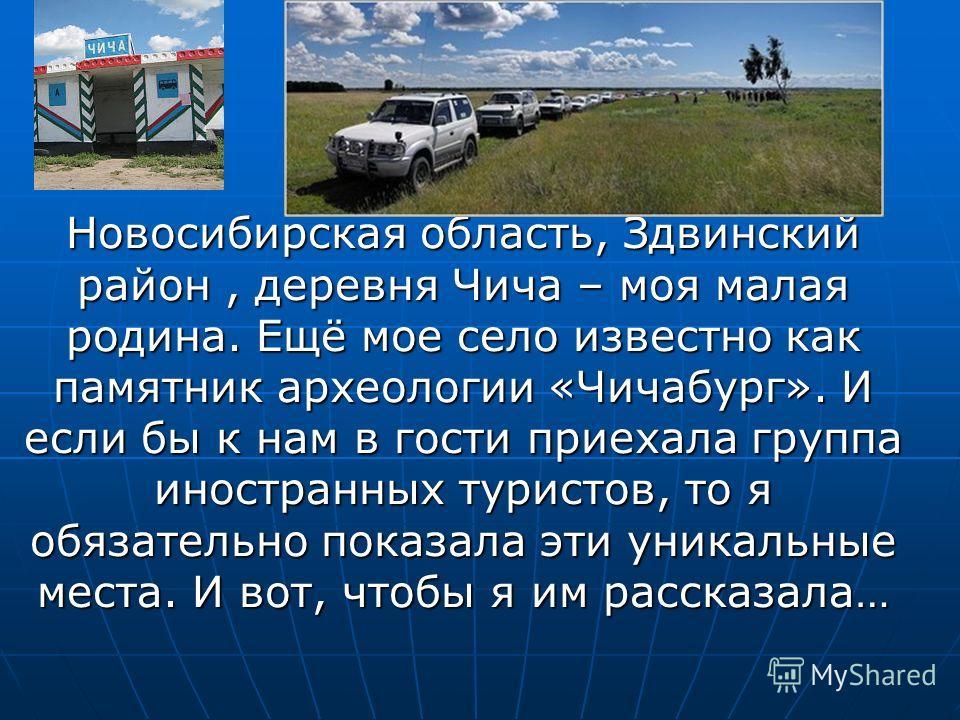 Чичабург-сибирская Троя 75-летию Новосибирской области посвящается. 75-летию Новосибирской области посвящается.