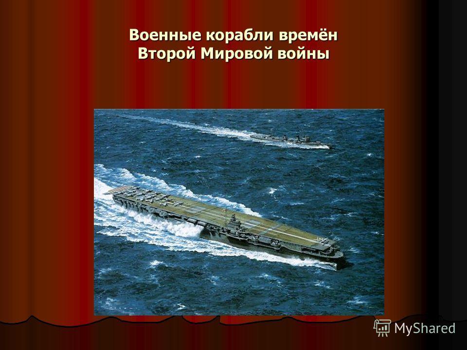 Военные корабли времён Второй Мировой войны