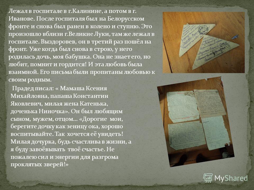 Лежал в госпитале в г.Калинине, а потом в г. Иванове. После госпиталя был на Белорусском фронте и снова был ранен в колено и ступню. Это произошло вблизи г.Великие Луки, там же лежал в госпитале. Выздоровев, он в третий раз пошёл на фронт. Уже когда