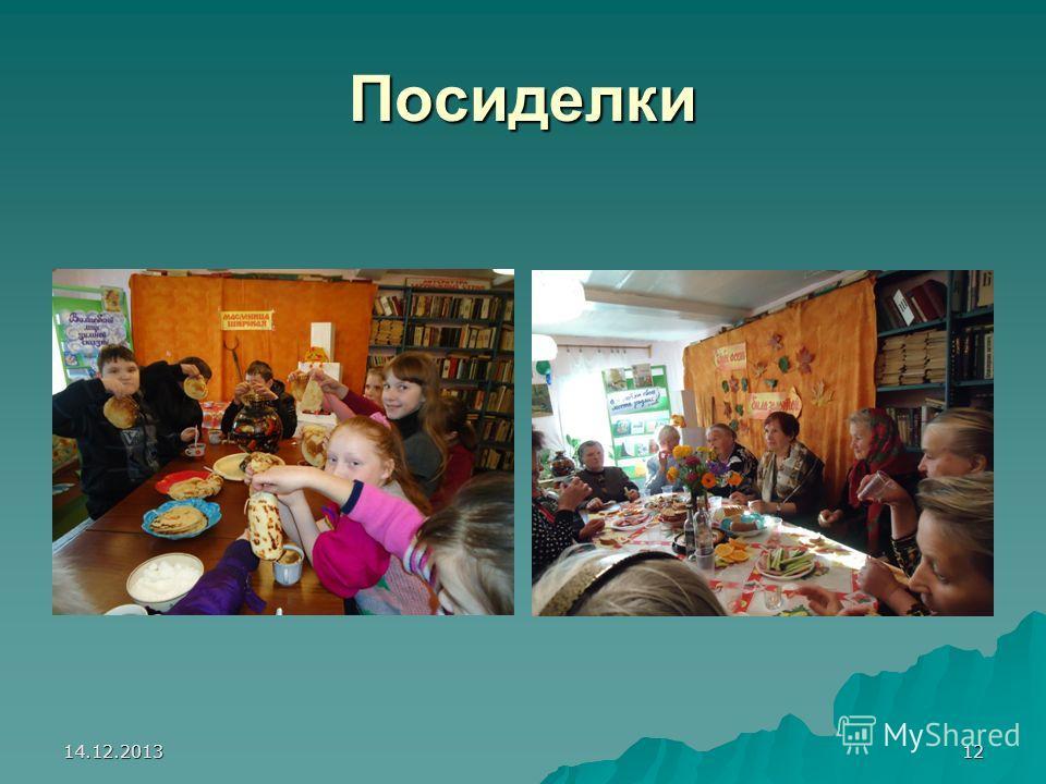 14.12.201312 Посиделки