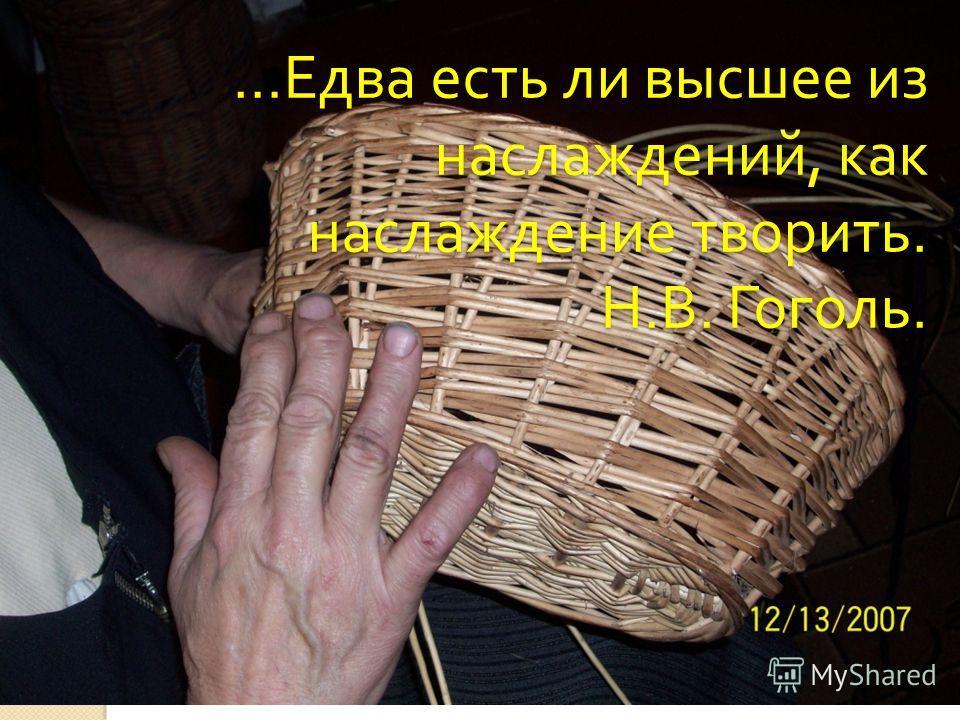 … Едва есть ли высшее из наслаждений, как наслаждение творить. Н. В. Гоголь.