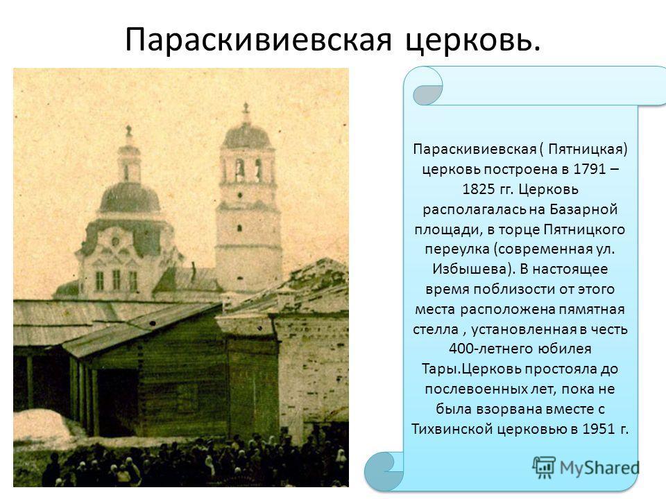 Параскивиевская церковь. Параскивиевская ( Пятницкая) церковь построена в 1791 – 1825 гг. Церковь располагалась на Базарной площади, в торце Пятницкого переулка (современная ул. Избышева). В настоящее время поблизости от этого места расположена пямят