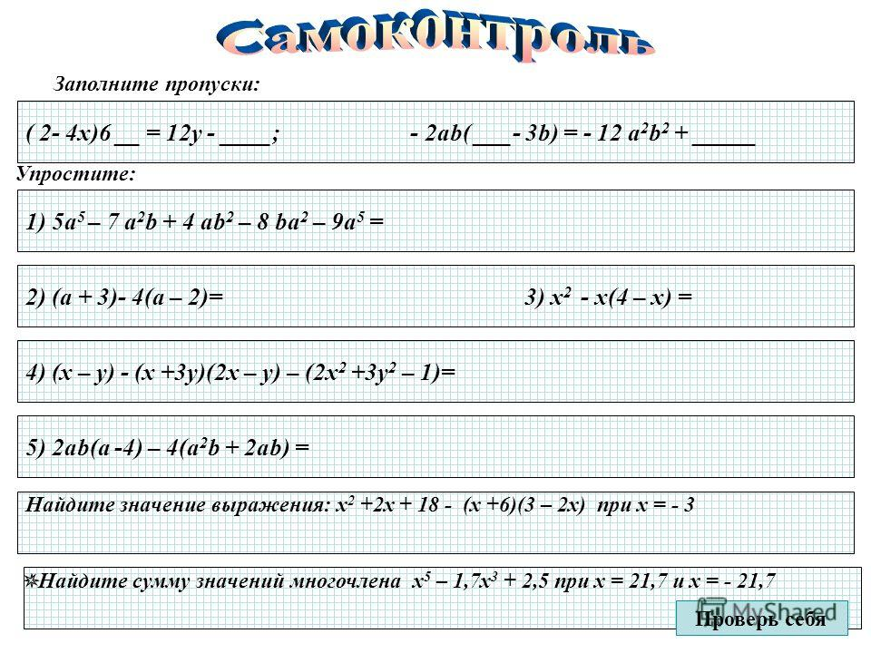 Заполните пропуски: Упростите: 1) 5a 5 – 7 a 2 b + 4 ab 2 – 8 ba 2 – 9a 5 = 2) (а + 3)- 4(а – 2)= 3) x 2 - x(4 – x) = 4) (x – y) - (х +3y)(2х – у) – (2x 2 +3y 2 – 1)= ( 2- 4х)6 __ = 12у - ____; - 2ab( ___- 3b) = - 12 a 2 b 2 + _____ 5) 2ab(a -4) – 4(