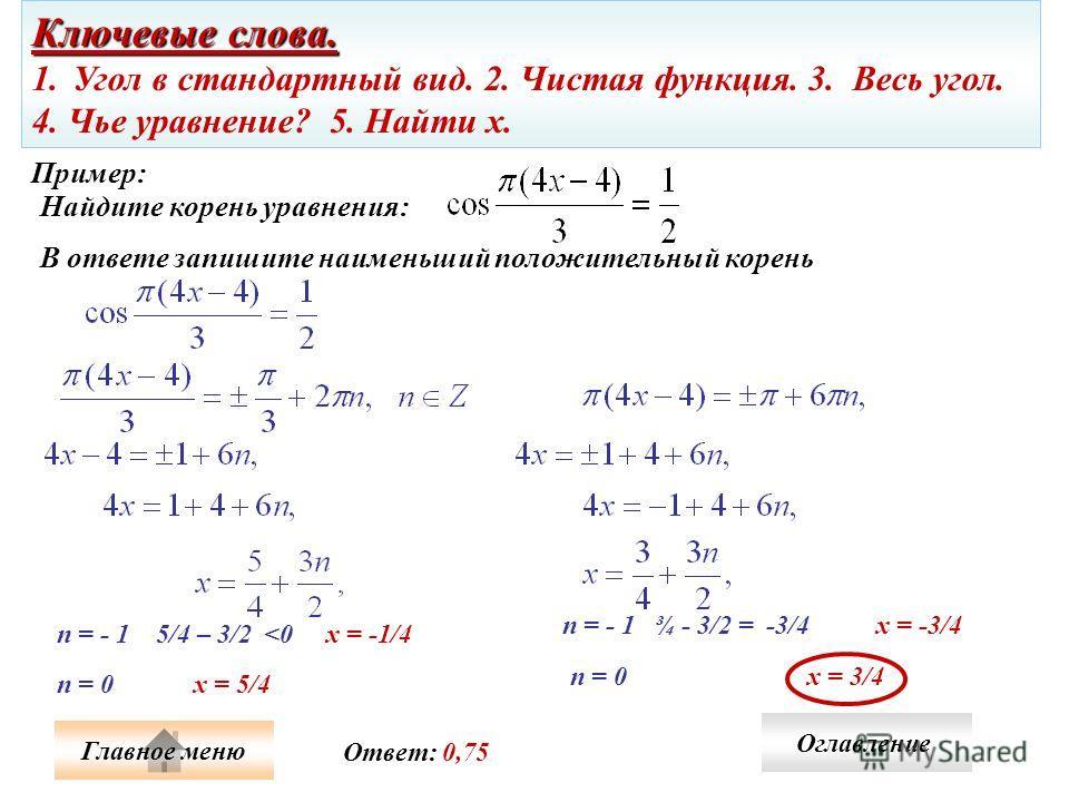 Пример: Найдите корень уравнения: В ответе запишите наименьший положительный корень n = - 1 5/4 – 3/2