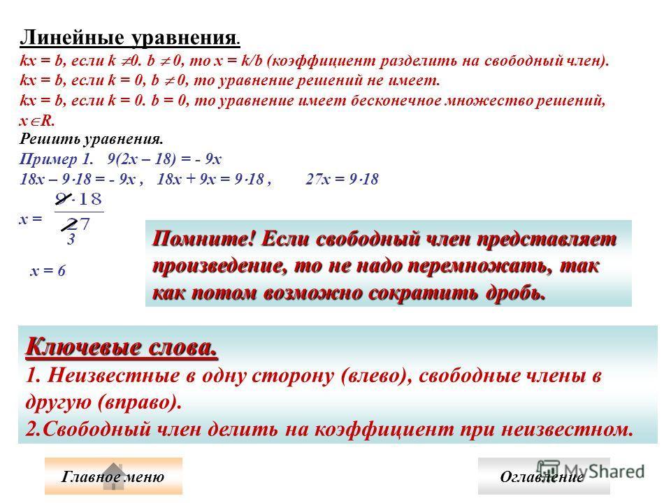 Линейные уравнения. kx = b, если k 0. b 0, то х = k/b (коэффициент разделить на свободный член). kx = b, если k = 0, b 0, то уравнение решений не имеет. kx = b, если k = 0. b = 0, то уравнение имеет бесконечное множество решений, х R. Помните! Если с