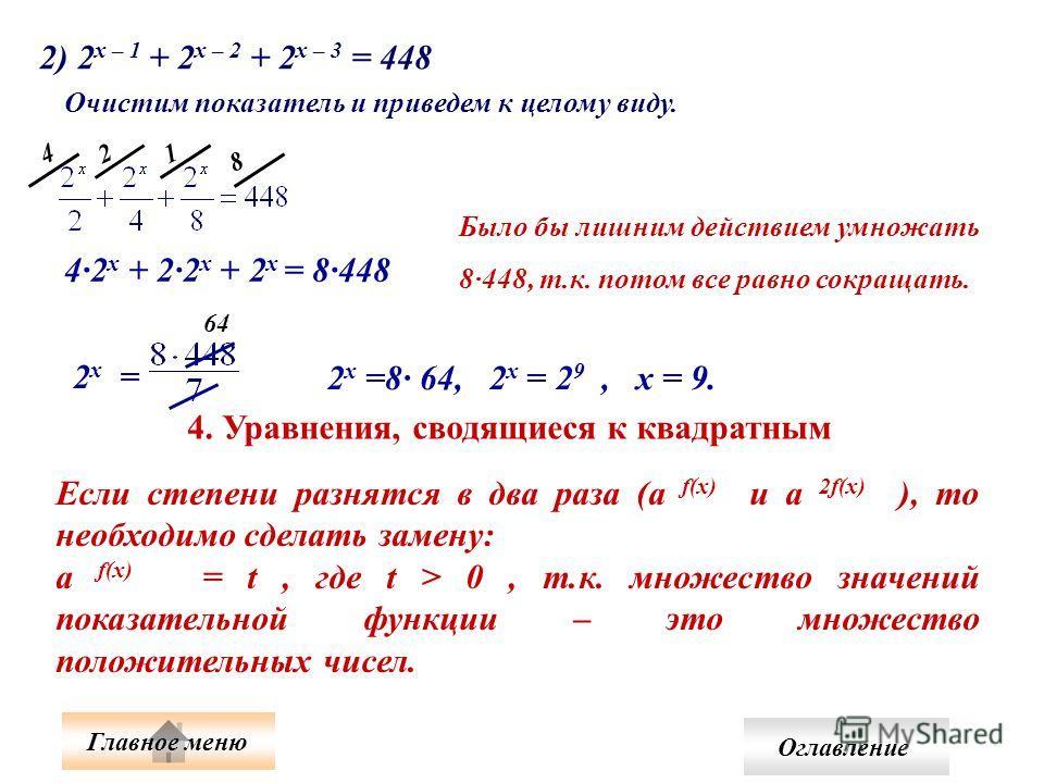 2) 2 х – 1 + 2 х – 2 + 2 х – 3 = 448 Очистим показатель и приведем к целому виду. 241 8 42 х + 22 х + 2 х = 8448 Было бы лишним действием умножать 8448, т.к. потом все равно сокращать. 2 х = 64 2 х =8 64, 2 х = 2 9, х = 9. 4. Уравнения, сводящиеся к