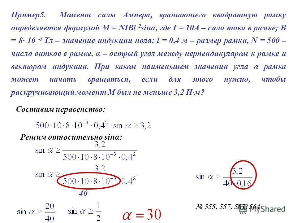 Пример5. Момент силы Ампера, вращающего квадратную рамку определяется формулой M = NIBl 2 sinα, где I = 10A – сила тока в рамке; В = 8· 10 -3 Тл – значение индукции поля; l = 0,4 м – размер рамки, N = 500 – число витков в рамке, α – острый угол между