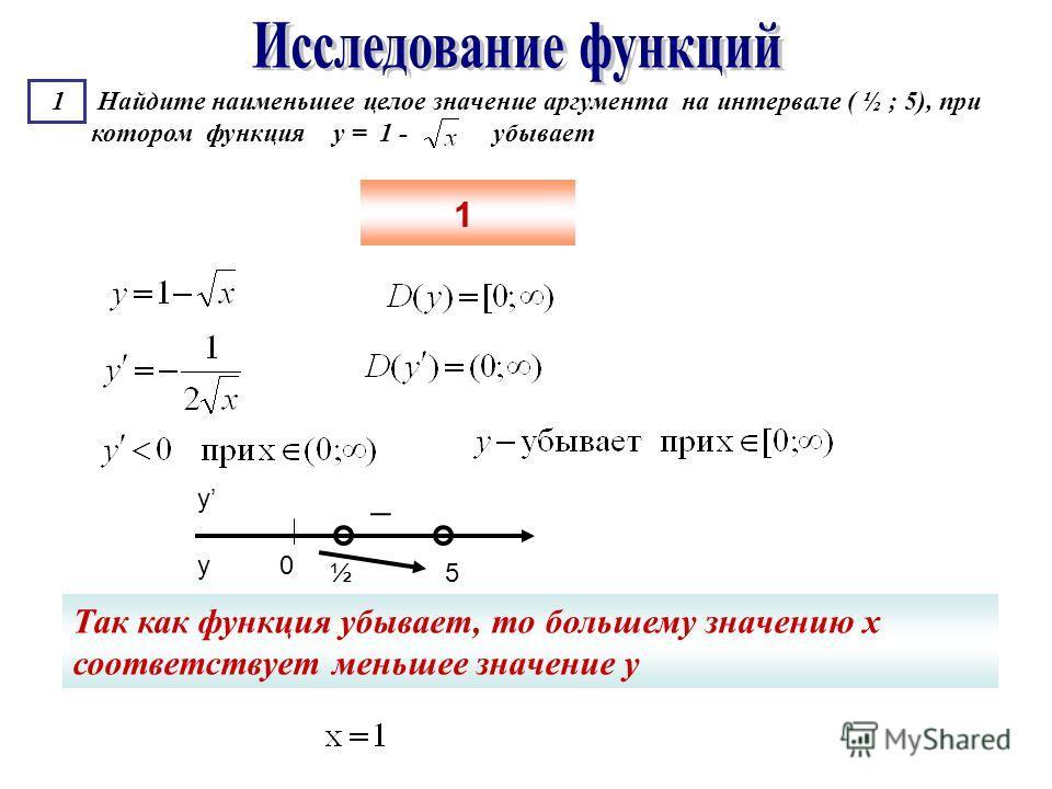 y y0 _ ½5 Так как функция убывает, то большему значению х соответствует меньшее значение у 1 Найдите наименьшее целое значение аргумента на интервале ( ½ ; 5), при котором функция у = 1 - убывает 1