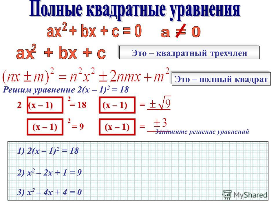 Это – квадратный трехчлен Это – полный квадрат = _____ 2 = 18 (х – 1) = _____ (х – 1) 2 = 9 Запишите решение уравнений 1) 2(х – 1) 2 = 18 2) х 2 – 2х + 1 = 9 3) х 2 – 4х + 4 = 0 Решим уравнение 2(х – 1) 2 = 18 (х – 1) 2