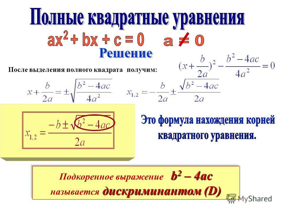 После выделеиия полного квадрата получим: b 2 – 4ac дискриминантом (D) Подкоренное выражение b 2 – 4ac называется дискриминантом (D)