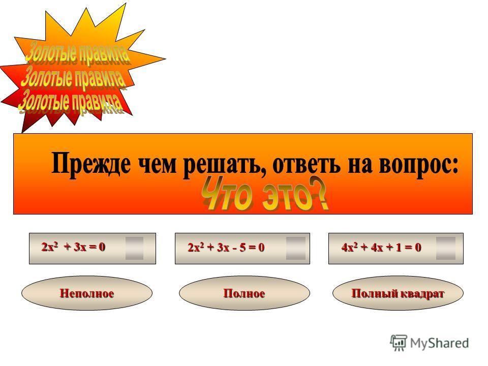 2х 2 + 3х = 0 2х 2 + 3х - 5 = 0 4х 2 + 4х + 1 = 0 НеполноеПолное Полный квадрат