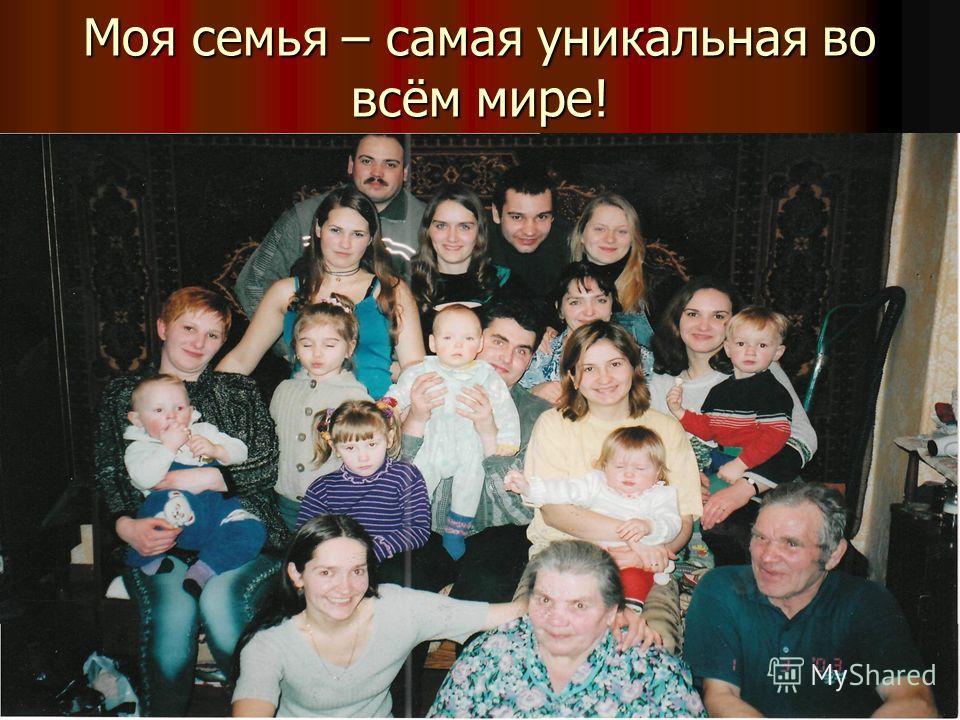 Моя семья – самая уникальная во всём мире!