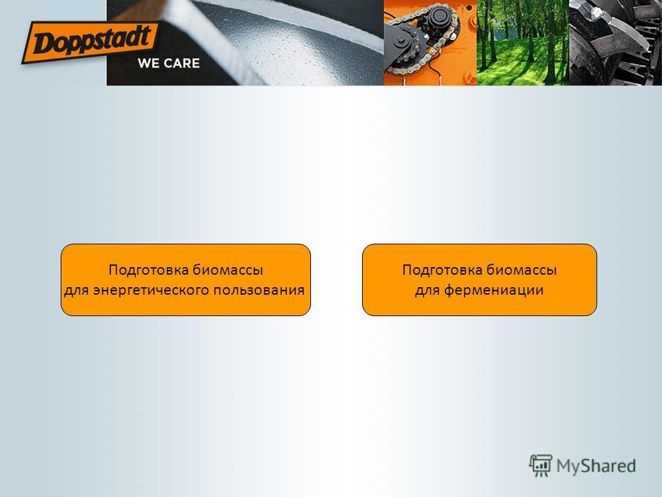 Подготовка биомассы для энергетического пользования Подготовка биомассы для фермениации