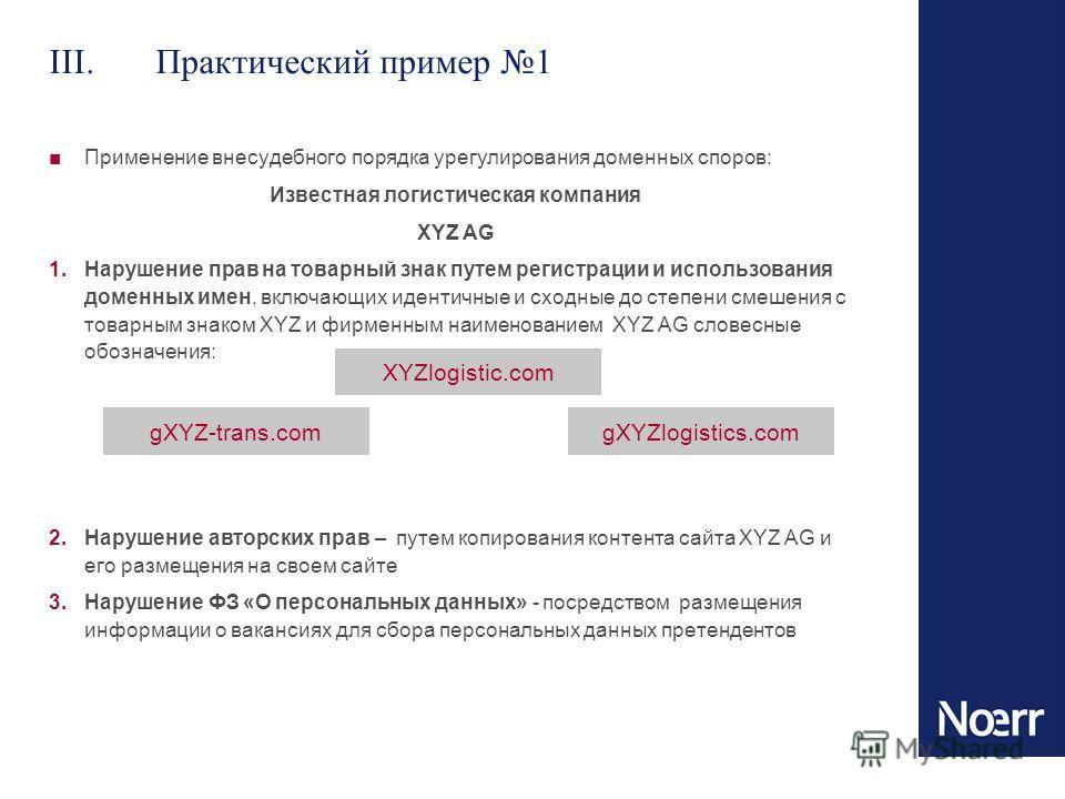 III.Практический пример 1 Применение внесудебного порядка урегулирования доменных споров: Известная логистическая компания XYZ AG 1.Нарушение прав на товарный знак путем регистрации и использования доменных имен, включающих идентичные и сходные до ст