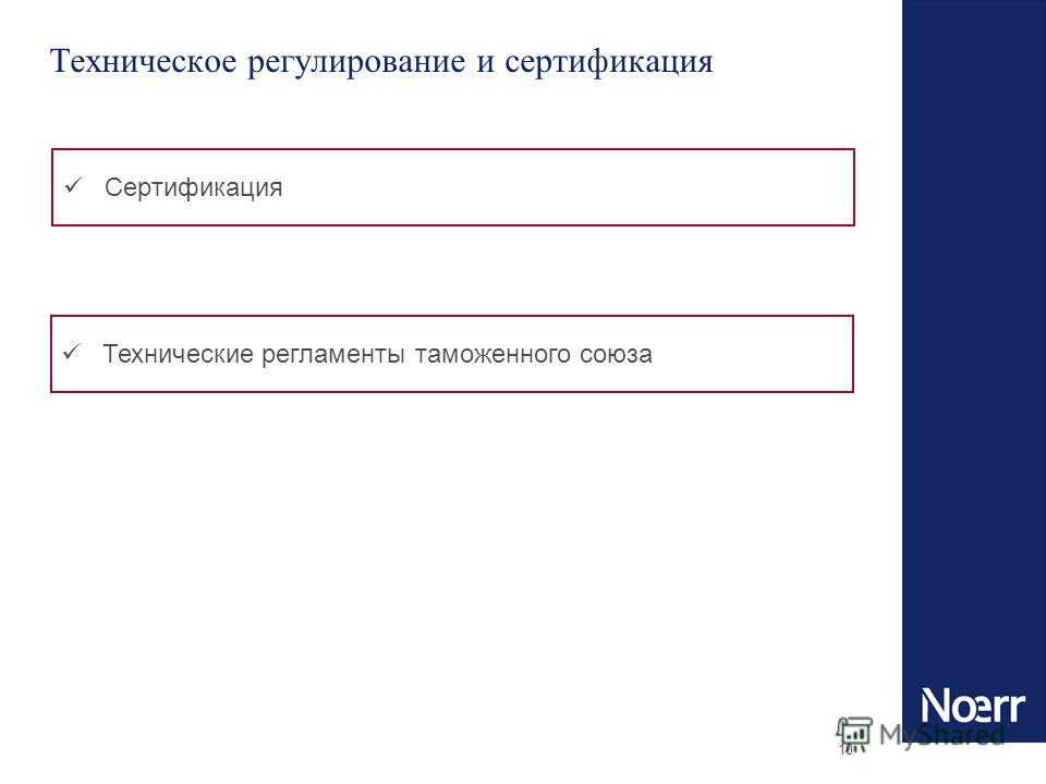 10 Техническое регулирование и сертификация Сертификация Технические регламенты таможенного союза