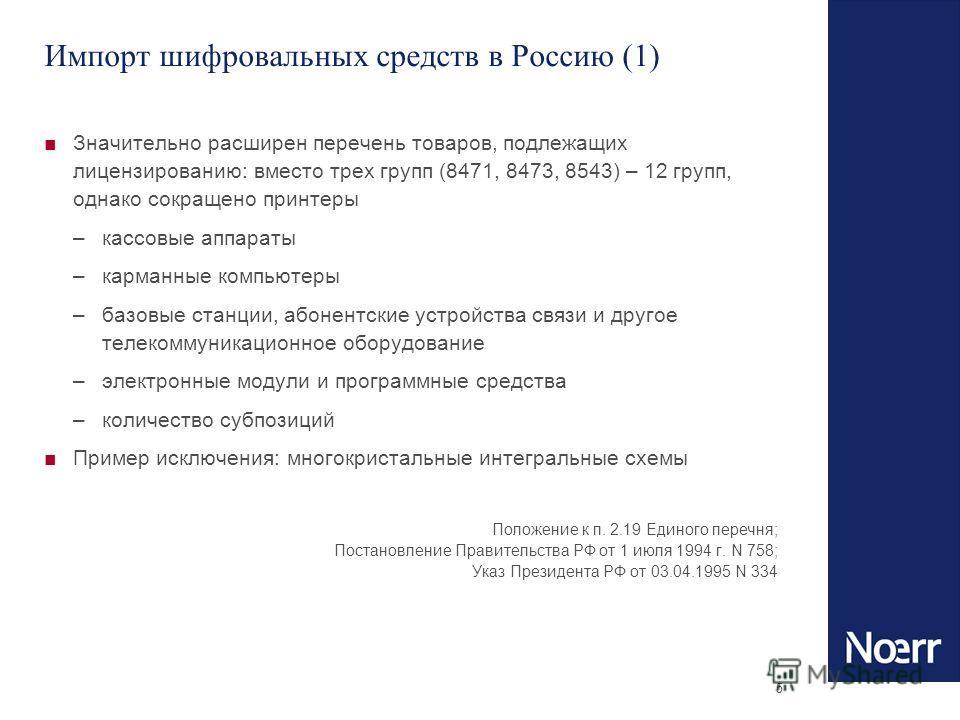 5 Импорт шифровальных средств в Россию (1) Значительно расширен перечень товаров, подлежащих лицензированию: вместо трех групп (8471, 8473, 8543) – 12 групп, однако сокращено принтеры –кассовые аппараты –карманные компьютеры –базовые станции, абонент